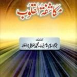 Mukashifat ul Quloob Urdu By Imam Ghazali Pdf