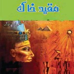 Muqeed e Khaak Novel By Zobaria Sahir Pdf