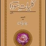 Kulliyat e Sauda By Mirza Rafi Sauda Pdf Download