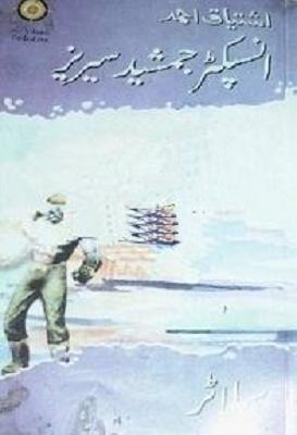 Slater Novel By Ishtiaq Ahmed Download Pdf