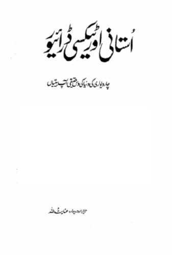 Ustani Aur Taxi Driver Novel By Inayatullah Pdf Download