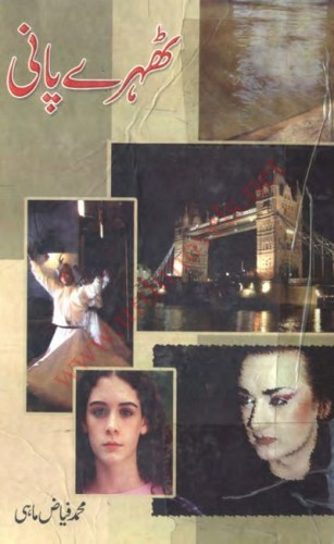 Thehray Pani by Fayyaz Mahi Download Free Pdf