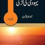Yahoodi Ki Larki By Agha Hashar Kashmiri Pdf