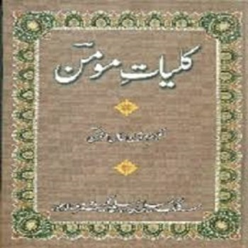 Kulliyat e Momin by Momin Khan Komin Download Free Pdf