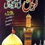 Karbal Ki Hai Yaad Aai By Mufti Ghulam Hassan Qadri Pdf
