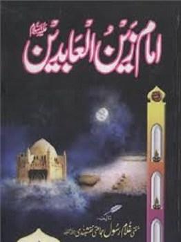 Imam Zain Ul Abideen By Mufti Ghulam Rasool Jamati Pdf