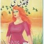 Kaghaz Ki Kashti Novel by Fayyaz Mahi Free Pdf