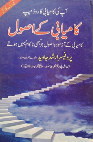 Kamyabi Ke Usool By Prof Arshad Javed Pdf Download