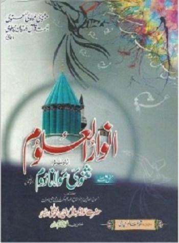 Anwar Ul Uloom Sharah Masnavi Roomi Complete Download Pdf