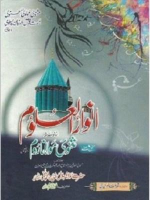 Anwar Ul Uloom Sharah Masnavi Roomi Complete Pdf