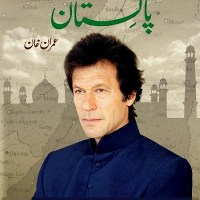 Main Aur Mera Pakistan By Imran Khan Download Pdf
