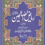 Riaz Us Saliheen Urdu Complete Download Free Pdf