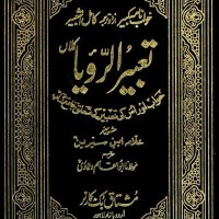 Tabeer Ur Roya Urdu by Imam Ibn e Sirin Download Free Pdf