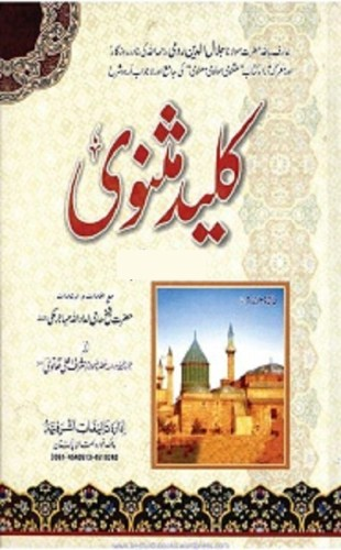 Kaleed e Masnavi Rumi by Ashraf Ali Thanvi Download Pdf