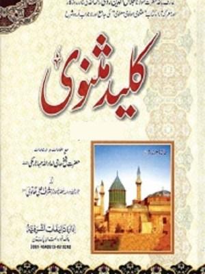 Kaleed e Masnavi Rumi by Ashraf Ali Thanvi Pdf