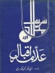 Milad Shareef Aur Allama Iqbal By Syed Muhammad Noor Free Pdf