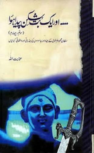 Aur Aik Butshikan Paida Hua By Inayatullah Pdf Download