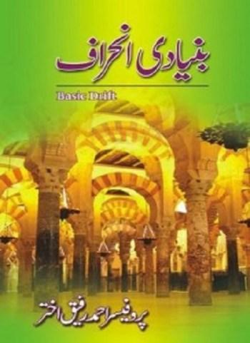 Bunyadi Inheraf by Prof Ahmad Rafiq Akhter Pdf