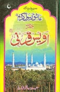 Hazrat Awais Qarni by Syed Irtaza Ali Kirmani Pdf