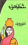 Shola e Husan by Munshi Premchand Free Pdf