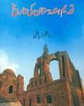 Qadeem Hindustan Ki Tareekh by Rama Shankar Tripathi Pdf