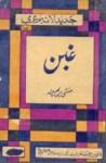 Ghaban by Munshi Premchand Free Pdf