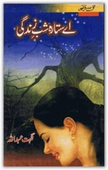 Aye Sitara Shab e Zindagi Novel By Nighat Abdullah Pdf