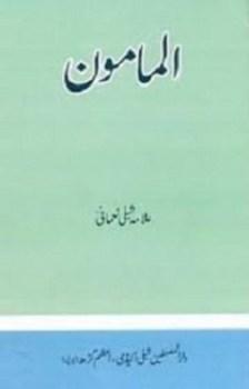 Al Mamoon by Allama Shibli Nomani Free Pdf
