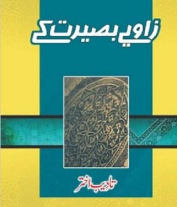 Zaviye Baseerat Kay by Tadeeb Akhter Free Pdf