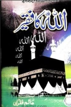 Allah Ka Faqeer by Alam Faqri Free Pdf
