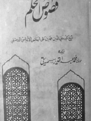 Fusoos Ul Hikam by Shaikh Mohiuddin Ibne Arabi Pdf