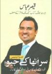 Sar Utha Ke Jiyo by Qaisar Abbas Free Pdf