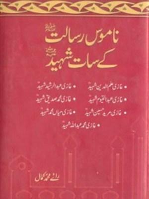 Namoos e Risalat Kay Saat Shaheed By Rai Kamal Pdf