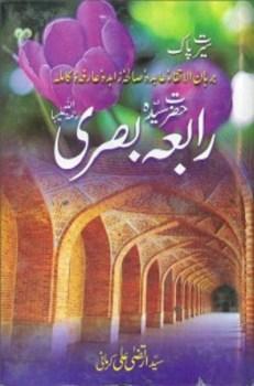 Seerat Hazrat Rabia Basri by Syed Irtaza Ali Kirmani Pdf