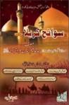 Sawaneh Karbala By Syed Naeem Ud Din Muradabadi Pdf