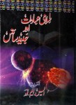 Islami Ibadaat Aur Jadeed Science by S M Noor Pdf