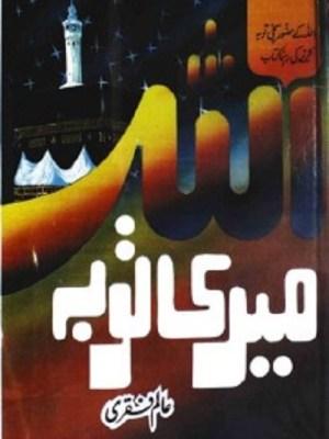 Allah Meri Tauba By Alam Faqri Pdf Download