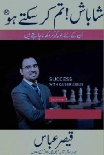 Shabash Tum Kar Sakte Ho by Qaisar Abbas Free Pdf