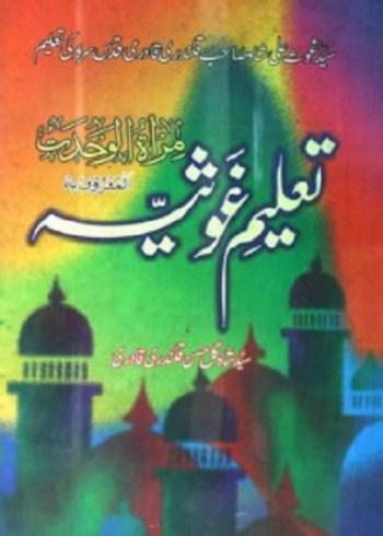 Taleem e Ghausia By Shah Gul Hassan Qadri Pdf