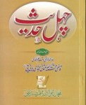 Chahal Hadees by Qazi Sanaullah PaniPati Pdf