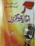 Inam Yafta Taqreeren by Prof. Akram Raza Download Pdf