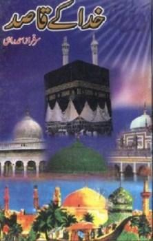 Khuda Ke Qasid by Sarfraz Ahmad Shah Pdf