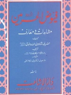 Fuyooz Ul Haramain By Shah Waliullah Pdf Download