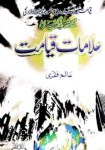 Alamat e Qayamat by Allama Alam Faqri Pdf