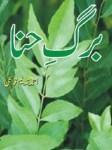Barg e Hina by Ahmad Nadeem Qasmi Pdf