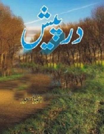 Dar Pesh Book by Anwar Masood Free Pdf