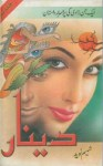 Deenar Novel Complete By Shameem Naveed Pdf