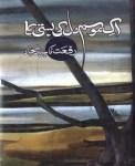 Ek Mausam Dil Ki Basti Ka Novel by Riffat Naheed Sajjad Pdf