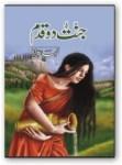 Jannat Do Qadam by Nabeela Aziz Download Free Pdf
