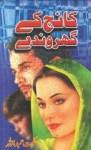 Kanch Ke Gharonday by Nighat Abdullah Free Pdf